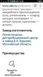 Нажмите на изображение для увеличения.  Название:Screenshot_2018-07-28-09-18-55-689_com.android.chrome.jpg Просмотров:1 Размер:49.4 Кб ID:17042