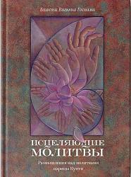 Нажмите на изображение для увеличения.  Название:full_Iscelyayuschie-molitvy-Razmyshleniya-nad-molitvami-caricy-Kunti.JPEG Просмотров:0 Размер:117.5 Кб ID:17619