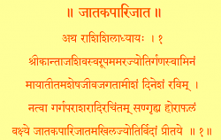 Нажмите на изображение для увеличения.  Название:JAtaka pArijAta.png Просмотров:1 Размер:17.6 Кб ID:14047