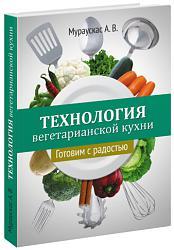 Нажмите на изображение для увеличения.  Название:kulinarija_jogi_3d.jpg Просмотров:0 Размер:25.2 Кб ID:10200