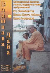 Нажмите на изображение для увеличения.  Название:Вайшнава Дайа.jpg Просмотров:0 Размер:62.8 Кб ID:11297