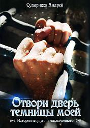 Нажмите на изображение для увеличения.  Название:Otvori_dver_temnitsy_moey.jpg Просмотров:1 Размер:62.4 Кб ID:17354