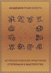 Нажмите на изображение для увеличения.  Название:Астрологический практикум. Ступеньки к Мастерству.jpg Просмотров:0 Размер:20.3 Кб ID:12721