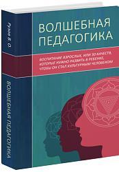 Нажмите на изображение для увеличения.  Название:ruzov_volshebnaja_pedagogika.jpg Просмотров:0 Размер:21.4 Кб ID:11506