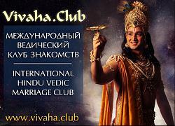 Нажмите на изображение для увеличения.  Название:Adv.Vivaha.jpg Просмотров:3 Размер:57.8 Кб ID:11451