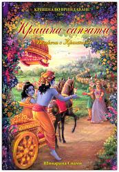 Нажмите на изображение для увеличения.  Название:krishna-sangati.800x600.jpg Просмотров:1 Размер:91.0 Кб ID:17173
