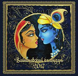Нажмите на изображение для увеличения.  Название:вайшнавский календарь 2017.jpg Просмотров:0 Размер:56.2 Кб ID:14846