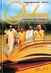 Нажмите на изображение для увеличения.  Название:Дневник странствующего монаха т 6-7.jpg Просмотров:0 Размер:62.1 Кб ID:11161