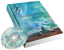 Нажмите на изображение для увеличения.  Название:bt_sharanagati_goswmi_books.jpg Просмотров:1 Размер:26.2 Кб ID:11351