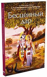 Нажмите на изображение для увеличения.  Название:prabhupada_bescennij_dar.jpg Просмотров:0 Размер:41.8 Кб ID:11408