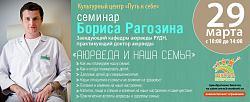 Нажмите на изображение для увеличения.  Название:Борис Рагозин 820х335.jpg Просмотров:0 Размер:41.7 Кб ID:10809