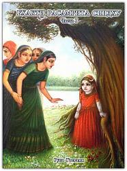 Нажмите на изображение для увеличения.  Название:bhakti-rasamrita-sindhu-chast-1.800x600.jpg Просмотров:0 Размер:97.5 Кб ID:17661
