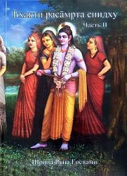 Нажмите на изображение для увеличения.  Название:bhakti-rasamrita-sindhu-chast-2.800x600.jpg Просмотров:0 Размер:50.7 Кб ID:17662