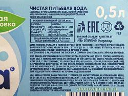 Нажмите на изображение для увеличения.  Название:bonaqua-sostav-vody1.jpg Просмотров:5 Размер:48.3 Кб ID:11921